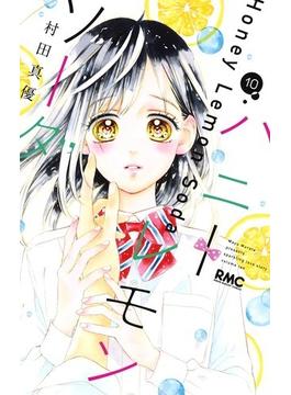 ハニーレモンソーダ 10 (りぼんマスコットコミックス)(りぼんマスコットコミックス)
