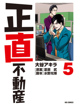 正直不動産 5 (ビッグコミックス)(ビッグコミックス)