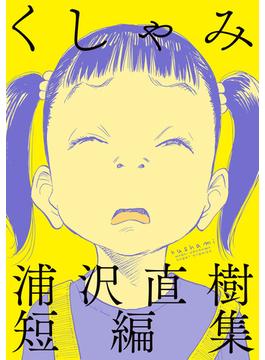くしゃみ 浦沢直樹短編集