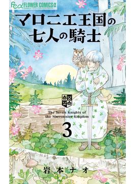 マロニエ王国の七人の騎士 3 (flowers FLOWER COMICS α)(フラワーコミックス)