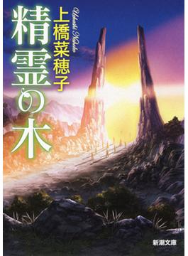 精霊の木(新潮文庫)