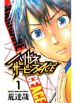 ハリガネサービスACE 1 (少年チャンピオン・コミックス)(少年チャンピオン・コミックス)