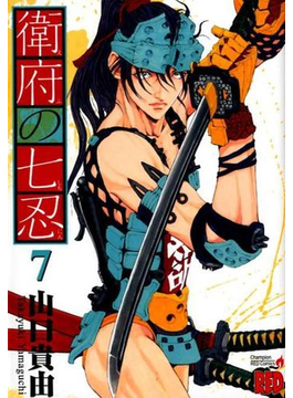 衛府の七忍 7 (チャンピオンREDコミックス)(チャンピオンREDコミックス)