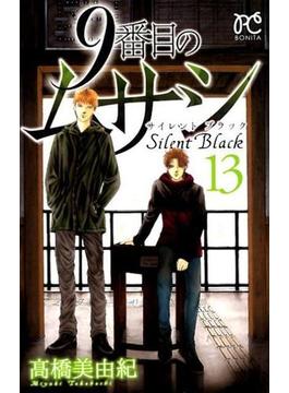 9番目のムサシ サイレントブラック 13 (BONITA COMICS)(ボニータコミックス)