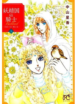 妖精国の騎士Ballad 1 金緑の谷に眠る竜 (PRINCESS COMICS)(プリンセス・コミックス)