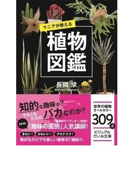 マニアが教える植物図鑑(だいわ文庫)
