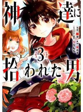 神達に拾われた男 3 (ガンガンコミックスUP!)