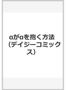 αがαを抱く方法 (デイジーコミックス)