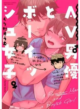 AV男優とボーイッシュ女子 (ぶんか社コミックス Sgirl Selection)