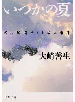 いつかの夏 名古屋闇サイト殺人事件(角川文庫)