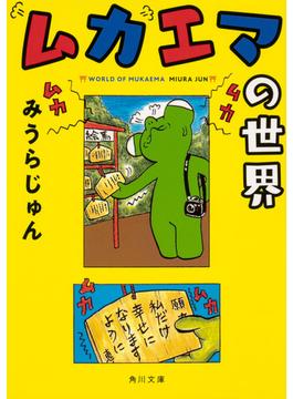 ムカエマの世界(角川文庫)