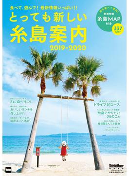 とっても新しい糸島案内 2019−2020(ウォーカームック)