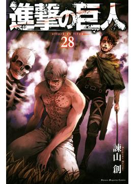 進撃の巨人 28 (講談社コミックス週刊少年マガジン)