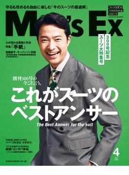 MEN'S EX 2019年4月号(MEN'S EX)
