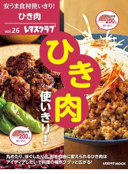 安うま食材使いきり!vol.26 ひき肉使いきり!(レタスクラブMOOK)