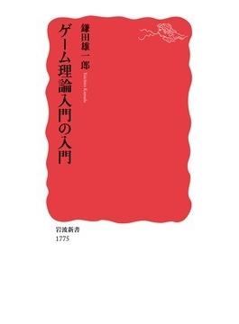 ゲーム理論入門の入門(岩波新書 新赤版)