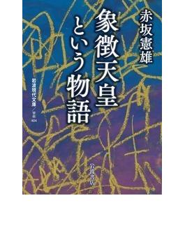 象徴天皇という物語(岩波現代文庫)