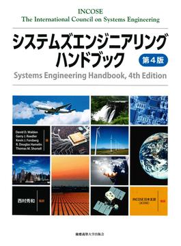 システムズエンジニアリングハンドブック