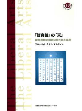 『修身論』の「天」 阿部泰蔵の翻訳に隠された真相