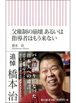父権制の崩壊あるいは指導者はもう来ない(朝日新書)