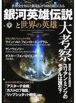 銀河英雄伝説と世界の英雄大考察 世界史を知ると銀英伝が100倍面白くなる