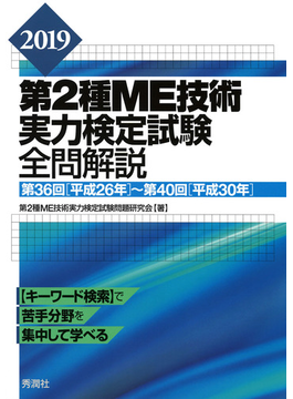 第2種ME技術実力検定試験全問解説 第36回〈平成26年〉〜第40回〈平成30年〉 2019