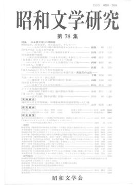昭和文学研究 第78集 特集〈日本語文学〉の問題圏