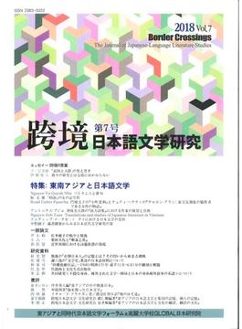 跨境 日本語文学研究 Vol.7(2018) 東南アジアと日本語文学