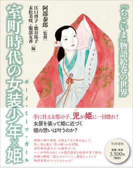 室町時代の女装少年×姫 『ちごいま』物語絵巻の世界