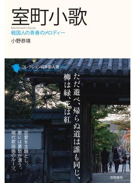 コレクション日本歌人選 064 室町小歌