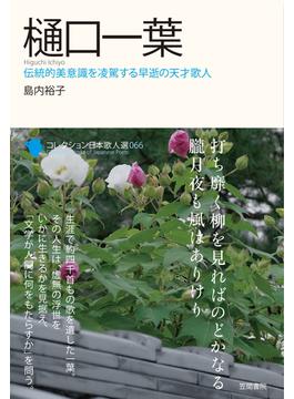 コレクション日本歌人選 066 樋口一葉