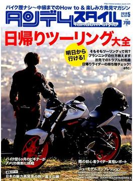タンデムスタイル 2019年 05月号 [雑誌]