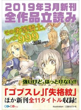 GA文庫&GAノベル2019年3月の新刊 全作品立読み(合本版)(GA文庫)