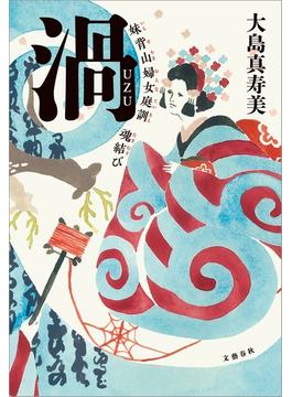 渦 妹背山婦女庭訓 魂結び(文春e-book)