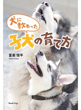 【オンデマンドブック】犬に教わった子犬の育て方(ブックトリップ)