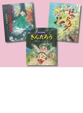 日本の伝説 全3巻