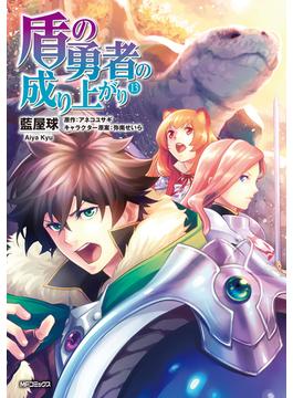 盾の勇者の成り上がり 13 (MFコミックス)(MFコミックス)