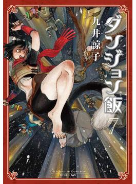 ダンジョン飯 7 (HARTA COMIX)