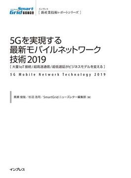 5Gを実現する最新モバイルネットワーク技術2019 [大量IoT接続/超高速通信/超低遅延がビジネスモデルを変える]