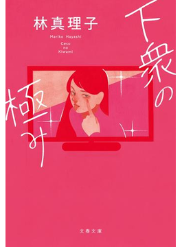 下衆の極み(文春文庫)