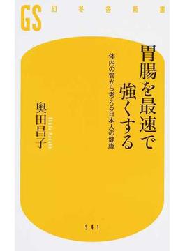 胃腸を最速で強くする 体内の管から考える日本人の健康(幻冬舎新書)
