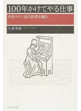 100年かけてやる仕事 中世ラテン語の辞書を編む