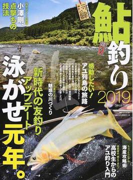 鮎釣り 2019 新時代の友釣りアップデート泳がせ元年。