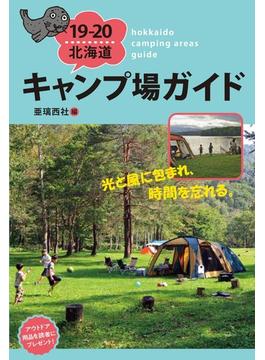 北海道キャンプ場ガイド 19−20