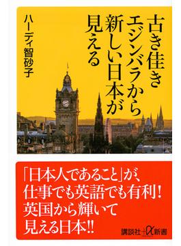 古き佳きエジンバラから新しい日本が見える(講談社+α新書)