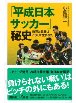 「平成日本サッカー」秘史 熱狂と歓喜はこうして生まれた(講談社+α新書)