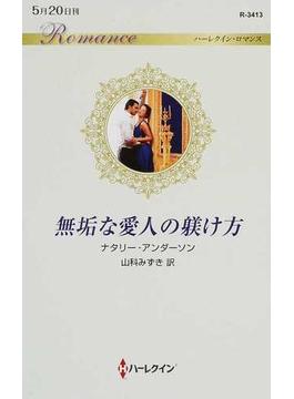 無垢な愛人の躾け方(ハーレクイン・ロマンス)