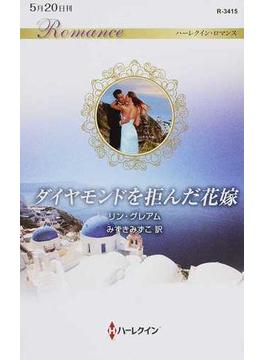 ダイヤモンドを拒んだ花嫁(ハーレクイン・ロマンス)