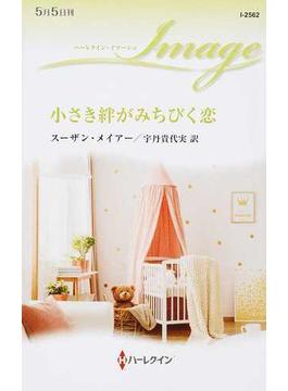 小さき絆がみちびく恋(ハーレクイン・イマージュ)