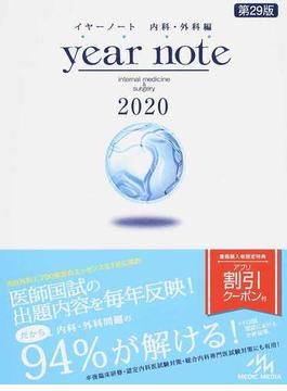year note 2020 5巻セット